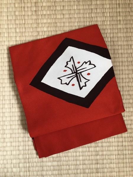 赤八寸幾何学文様帯