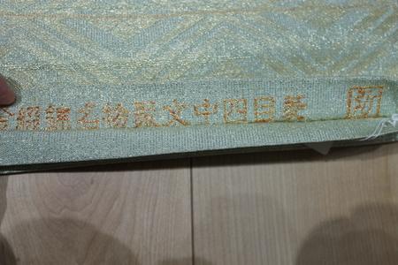 桝屋高尾ねん金綴錦袋帯